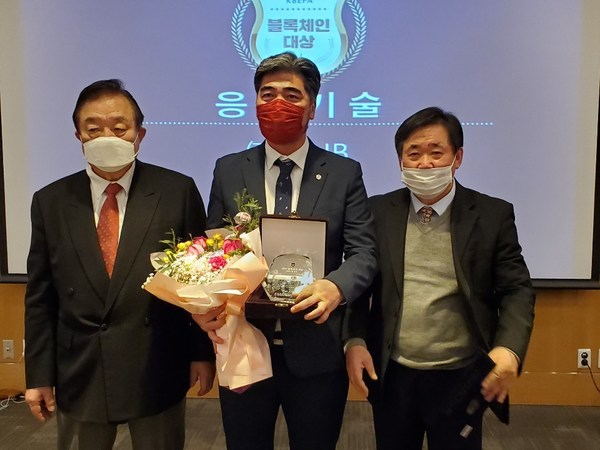 GHB was awarded new technology at the 2020 Blockchain Awards Ceremony